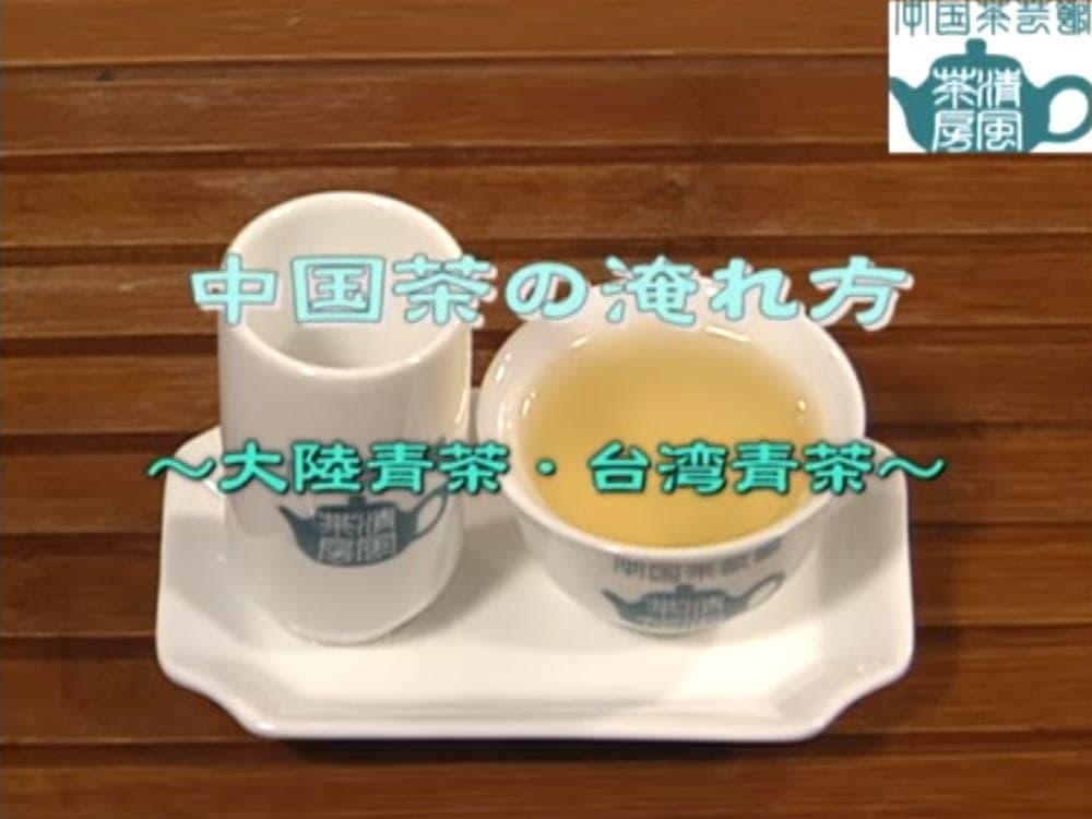 中国茶の入れ方動画 烏龍茶(青茶)