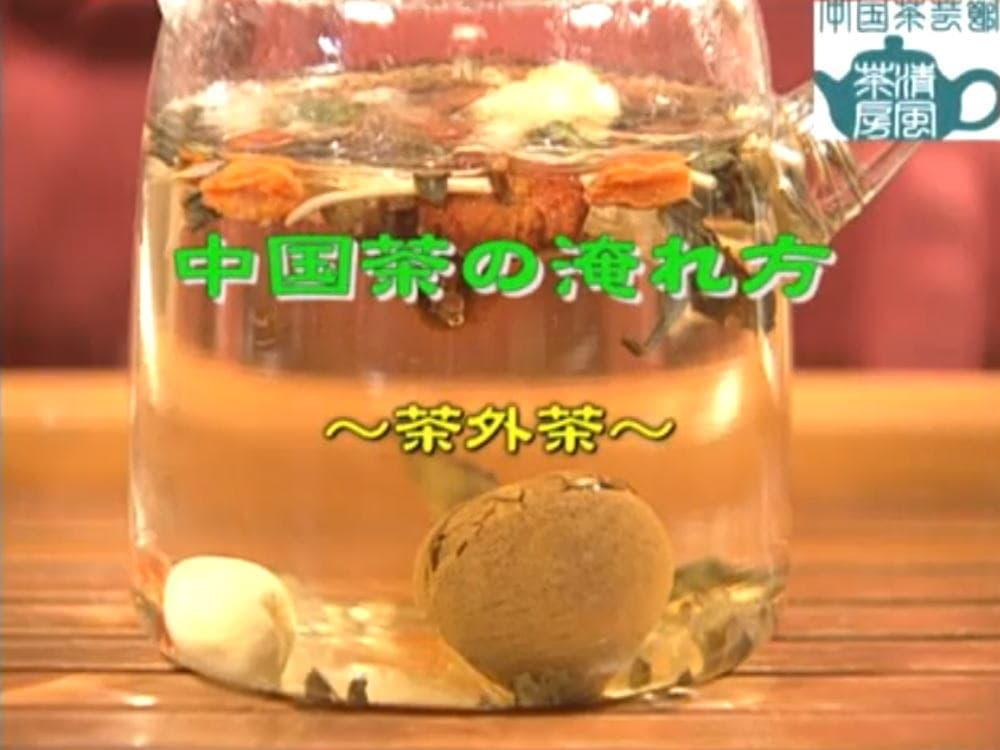 中国茶の入れ方動画 茶外茶