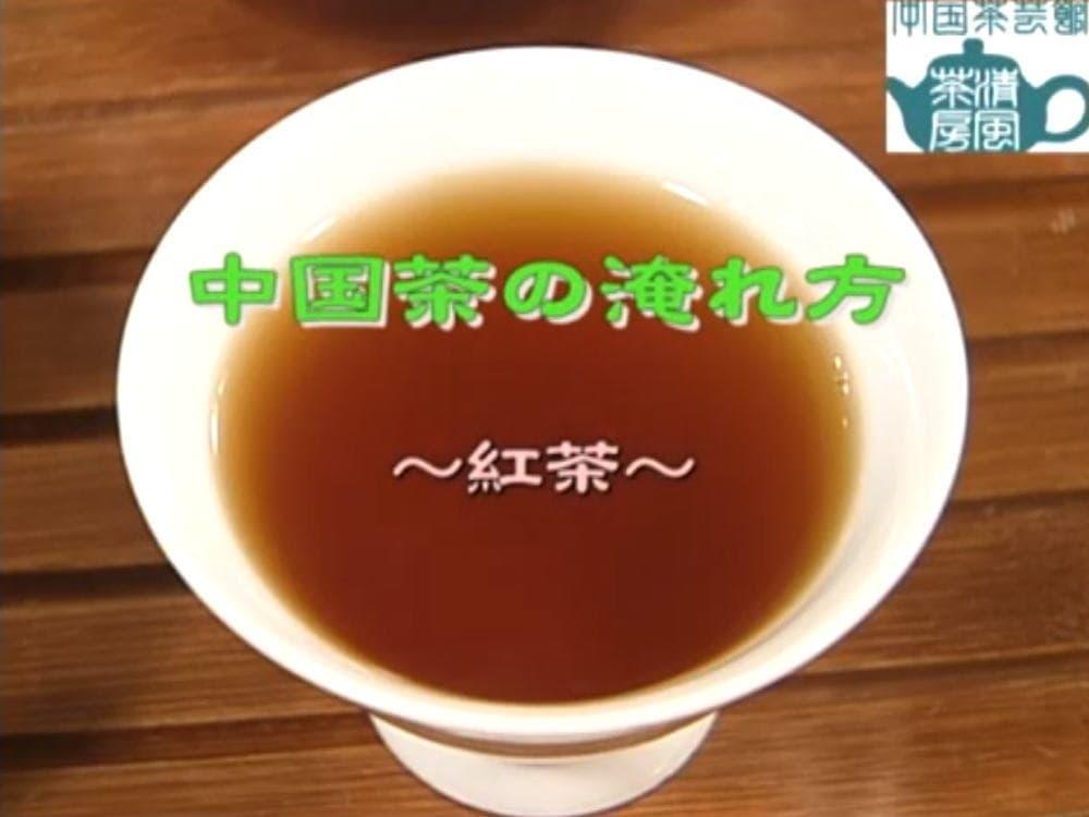 中国茶の入れ方動画 紅茶