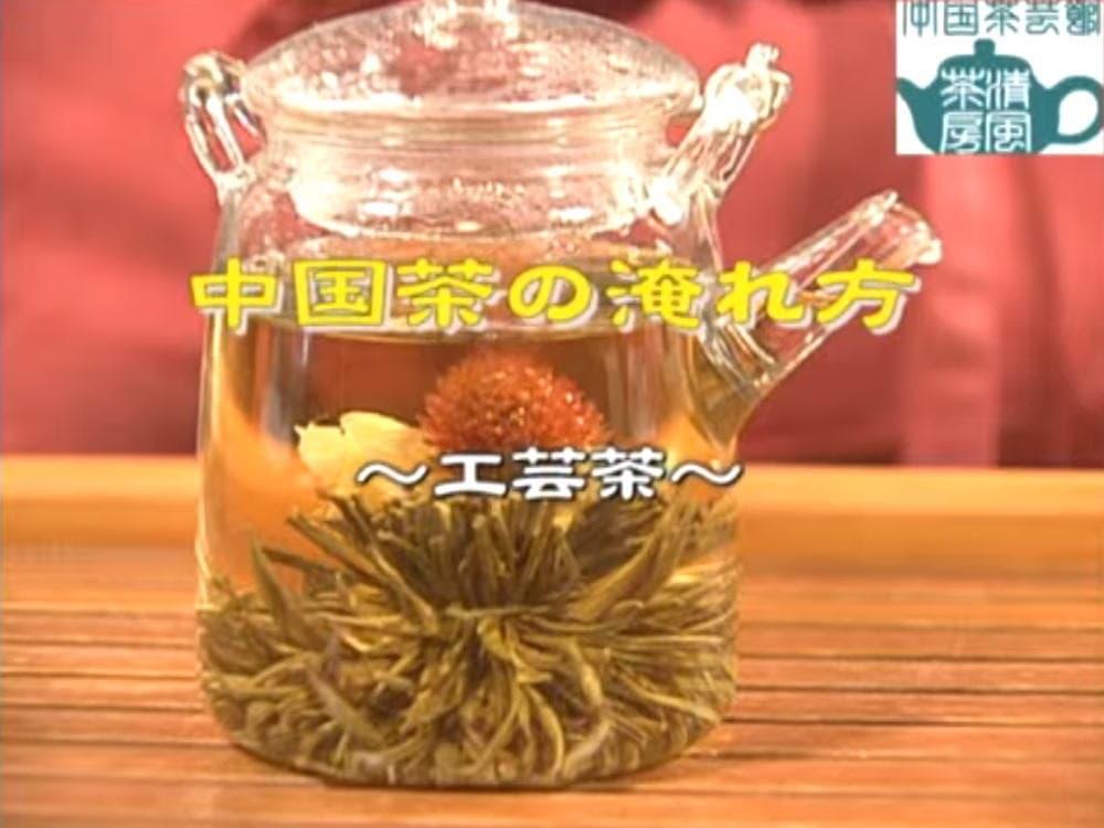 中国茶の入れ方動画 工芸茶