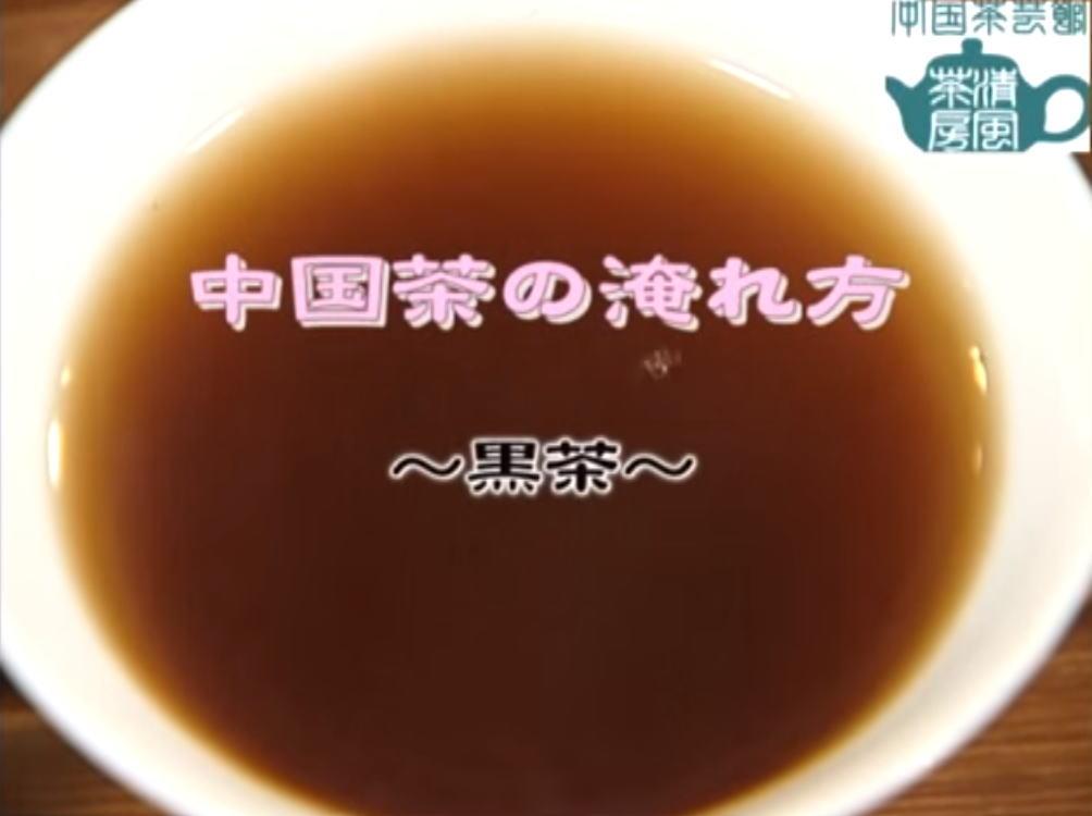中国茶の入れ方動画 黒茶(プーアール茶)