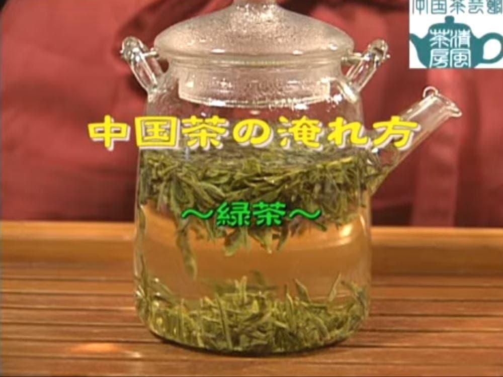 中国茶の入れ方動画 緑茶