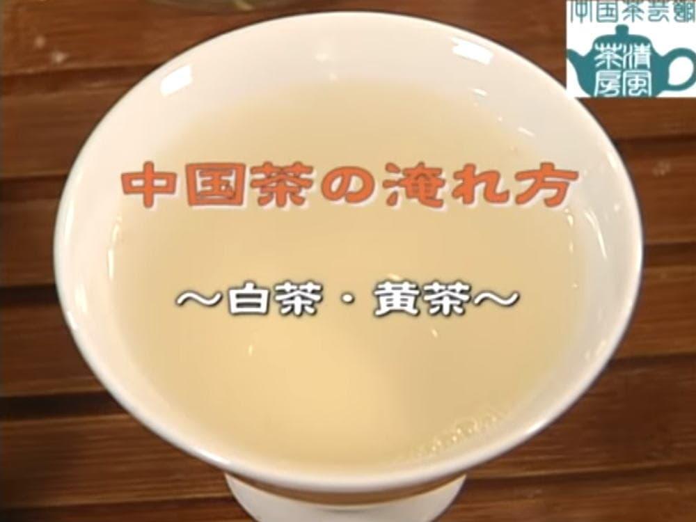 中国茶の入れ方動画 白茶・黄茶